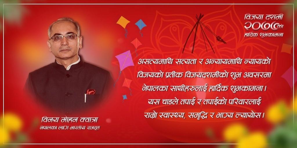 विजयादशमीको शुभकामना दिँदै भारतीय राजदूतले भने, 'दशैंले नेपालीहरुको राम्रो स्वास्थ्य, समृद्धि र भाग्य ल्याओस्'